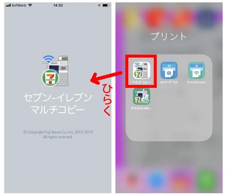 マルチコピー アプリ