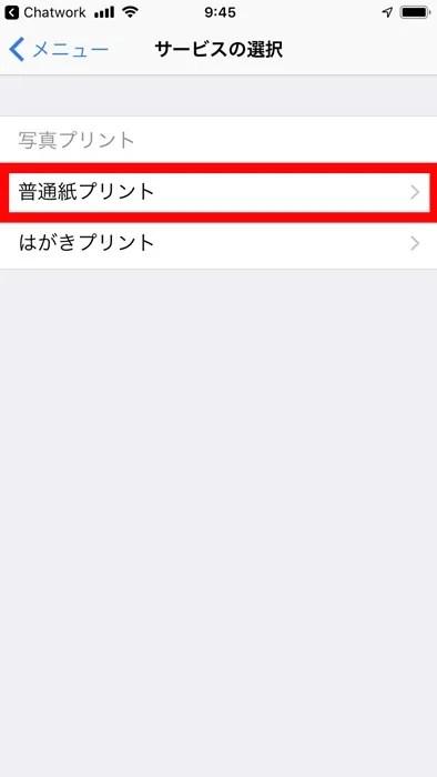 セブンイレブン アプリ03