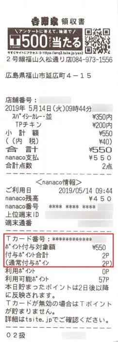 吉野家 nanacoで支払ったレシート(Tポイント付与)