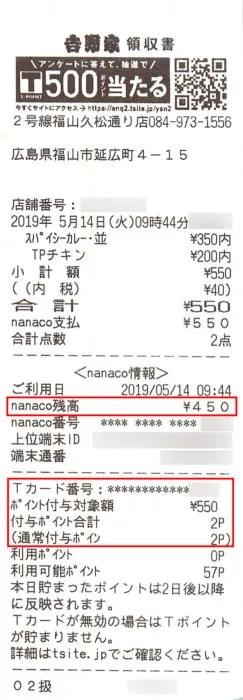 吉野家 nanacoで支払ったレシート(nanaco残高・Tポイント付与)