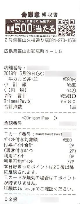 吉野家のでOrigami Payでのレシート