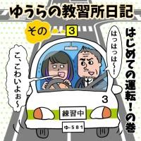 1回目の技能教習!初めて運転をした感想について【ゆうらの教習所日記 その3】