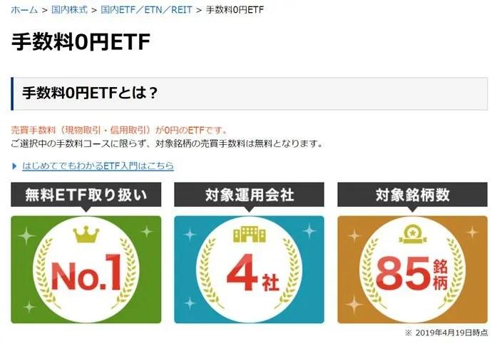 楽天証券手数料0円ETF2