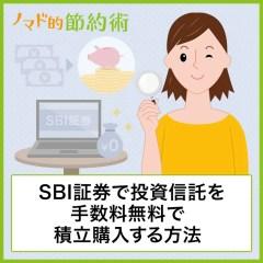 【実績公開】SBI証券投資信託のおすすめ商品・積立での買い方・ポイント投資する方法を解説