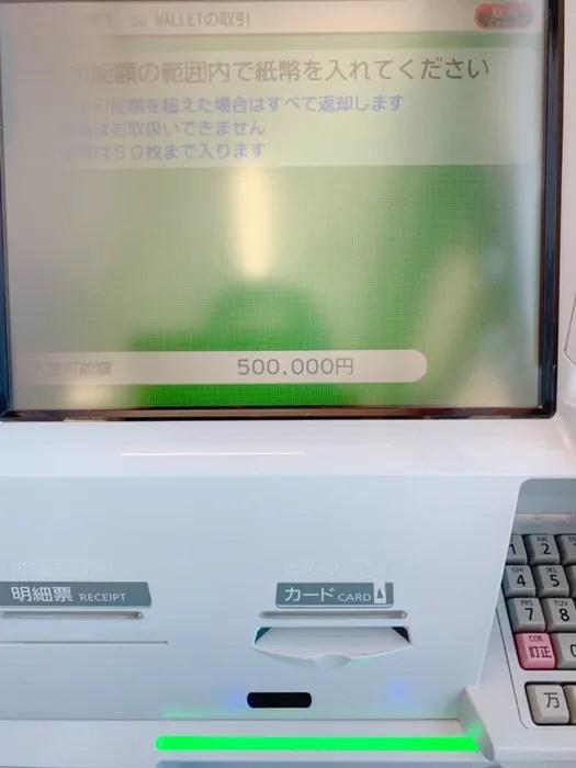 セブン銀行ATM チャージ分の入金