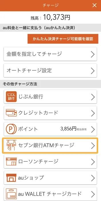 au WALLETアプリ セブン銀行ATMチャージ