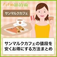 サンマルクカフェの値段を安くお得にする方法まとめ