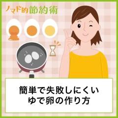 簡単で失敗しにくいゆで卵の作り方を写真つきで解説!固ゆで・半熟・とろとろ固さ別の調理時間まとめ