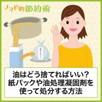 油はどう捨てればいい?紙パックや油処理凝固剤を使って処分するj方法