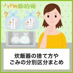 炊飯器の捨て方や処分方法まとめ。ごみの分別区分や買取・フリマで売る方法などを解説