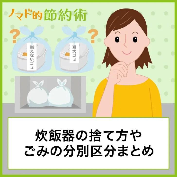 炊飯器の捨て方やごみの分別区分まとめ