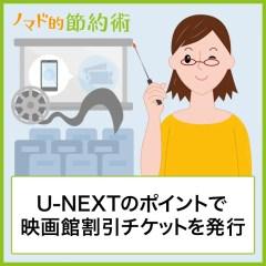 U-NEXTのポイント利用で映画館の割引チケットを発行する方法・手順を画像つきで解説