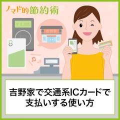 吉野家でSuica・PASMO・ICOCAなどの交通系ICカードで支払いする使い方を解説