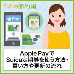 Apple PayでSuica定期券を使う方法や買い方・更新の流れ・注意点まとめ