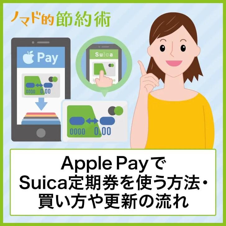 Apple PayでSuicano定期券を使う方法・買い方や更新の流れ
