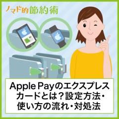 Apple Payのエクスプレスカードとは?設定方法・使い方の流れ・反応しないときの対処法まとめ