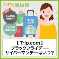 【Trip.com】ブラックフライデー・サイバーマンデーはいつ?