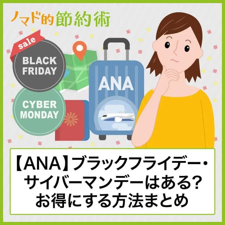 【ANA】ブラックフライデー・サイバーマンデーはいつ?日程・お得にする方法