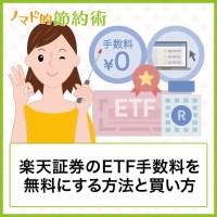 楽天証券のETF手数料を無料にする方法と買い方