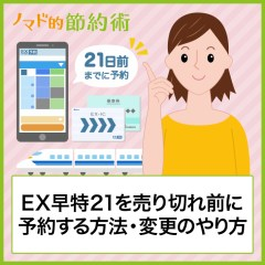 EX早特21を売り切れ前に予約する方法・変更のやり方をエクスプレス予約・スマートEXを例に紹介