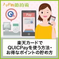 楽天カードでQUICPayを使う方法とお得なポイントの貯め方について徹底解説
