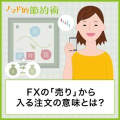 FXの「売り」から入る注文の意味とは?売りポジションを持つ方法を画像つきで徹底解説【パンダでもできるFX #4】