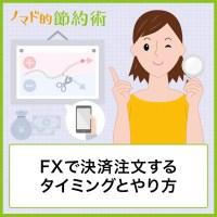 FXで決済注文するタイミングとやり方