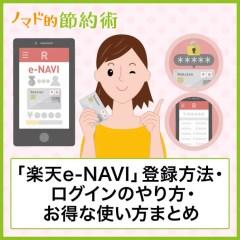 楽天カードの「楽天e-NAVI」への登録方法やログインのやり方・お得な使い方まとめ