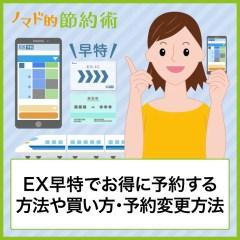 EX早特で最大8,000円割引する予約方法や買い方・予約変更のやり方を徹底解説