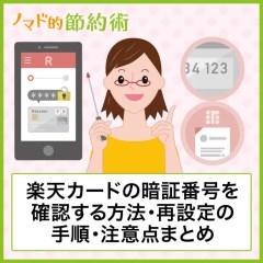 楽天カードの暗証番号を確認する方法・変更して再設定するときの手順・注意点まとめ