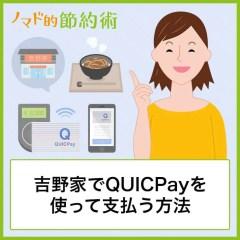 吉野家でQUICPayを使う方法・支払いの流れを写真つきで徹底解説