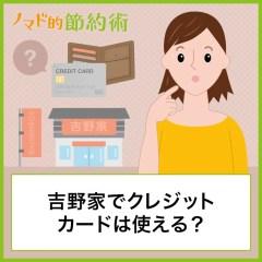 吉野家でクレジットカードは使える?間接的にクレジットカード払いする方法とおすすめのカードについて徹底解説