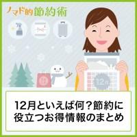 12月といえば何?節約に役立つお得情報のまとめ