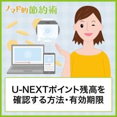 U-NEXTポイント残高を確認する方法・有効期限やお得な使い道についても徹底解説