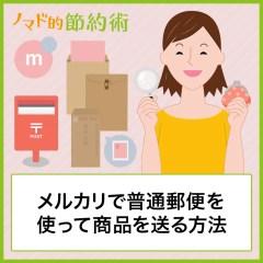 メルカリで普通郵便を使って商品を送る方法。郵送料金・メリット・デメリット・送り方を解説