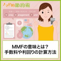 MMFの意味とは?手数料や利回りの計算方法