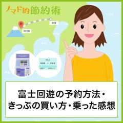 富士回遊の予約方法・きっぷの買い方・料金を安くする方法・乗ってみた感想まとめ