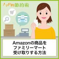 Amazonの商品をファミリーマート受け取りする方法を写真つきで詳しく解説