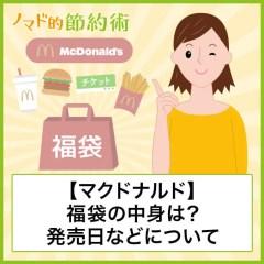 【ネタバレあり】マクドナルド2020年福袋の中身は?販売価格や販売店・予約方法・発売日・過去の内容について