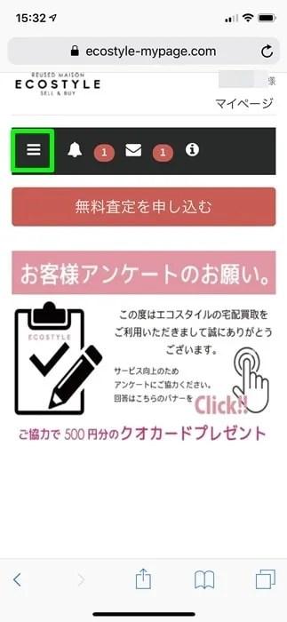 【エコスタイル】マイページ