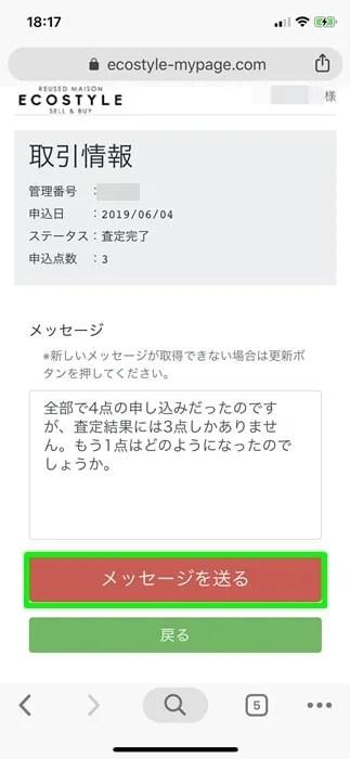 【エコスタイル】質問
