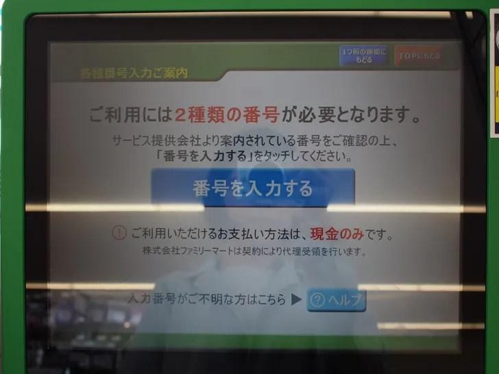 ファミポート 03