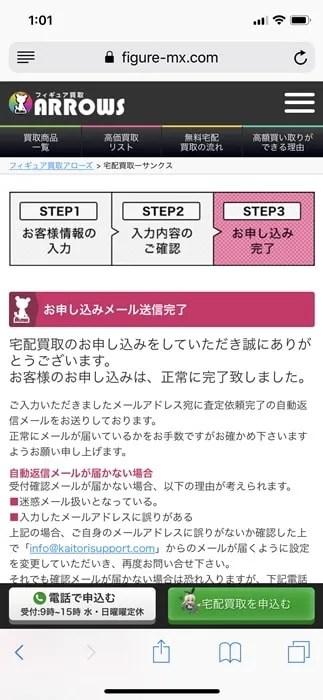 【フィギュア買取アローズ】申込完了