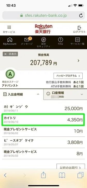 【フィギュア買取アローズ】振込の証拠