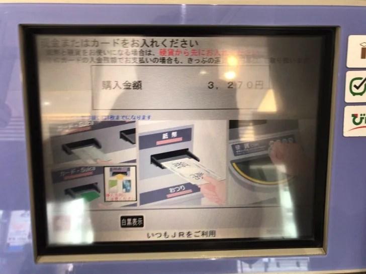 富士回遊の切符を購入する方法