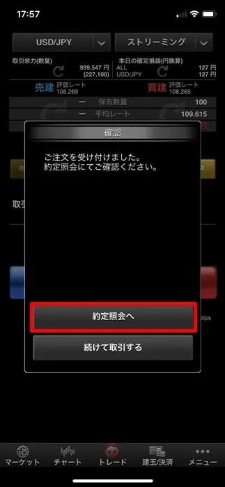 【FX】約定照会