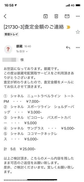 【銀蔵】査定結果メール