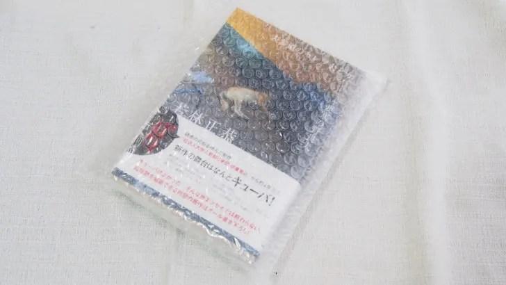 メルカリで本を高く売るコツ(売れた本を緩衝材で包む)
