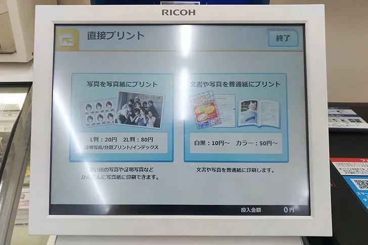 ミニストップのマルチコピー機の画面