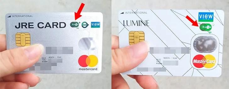 Suica機能付きクレジットカード